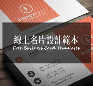 Free Business Card Templates 免費下載名片設計範本,自己設計名片非難事