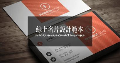 Free Business Card Templates 名片設計