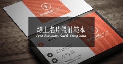 Free Business Card Templates 免費下載名片設計範本,自己設計名片非難事