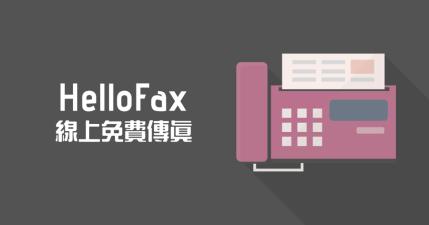 HelloFax 線上免費傳真,每月最多傳真 25 頁
