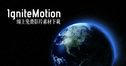 IgniteMotion 免費高畫質影片素材下載,支援 MOV、MP4 檔案格式