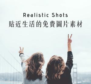 Realistic Shots 貼近生活的免費圖片素材,每週更新 7 張新圖片