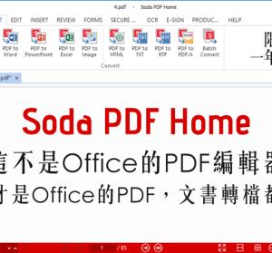 【限時免費】Soda PDF 這才叫專業的 PDF 工具,編輯轉檔通通搞定