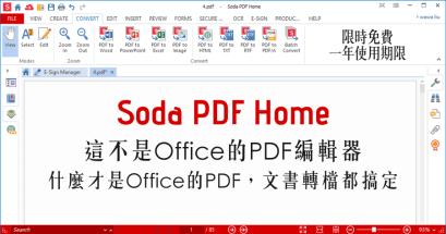 限時免費 Soda PDF 專業PDF工具