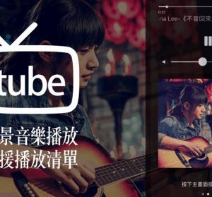 iPhone YouTube 背景音樂播放交給 Tube Master 就對了!支援播放清單