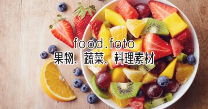 Food.foto 果物、蔬菜、料理與飲品素材,專業素材免費下載