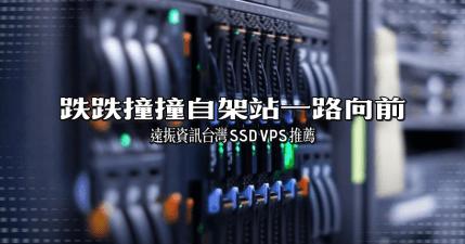 跌跌撞撞自架站一路向前,遠振資訊台灣 SSD VPS 推薦