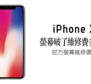 iPhone X 螢幕維修費用 NT$ 9,188,官方維修價格一覽