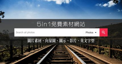 快收藏!Stockio 五合一免費素材網站,圖片、向量圖、圖示、影片與英文字型