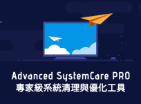 【限時免費】Advanced SystemCare 12 PRO 專業版本 系統清理與優化工具