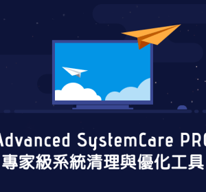 【限時免費】Advanced SystemCare 12 PRO 專業版本 系統清理與優化工具