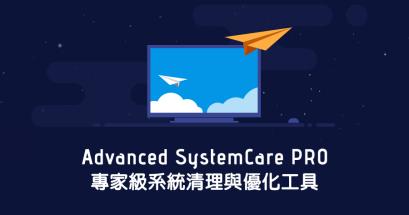 系統清理優化 Advanced SystemCare 13 PRO 限時免費