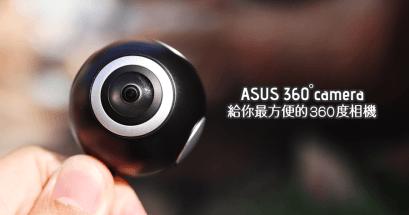 ASUS 360 Camera 開箱評測