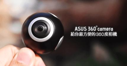 ASUS 360 Camera 開箱評測,方便的 360 相機好處多多
