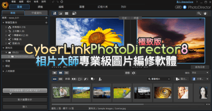 【限時免費】CyberLink PhotoDirector 8 Deluxe 極致版相片大師,專業級圖片編修軟體