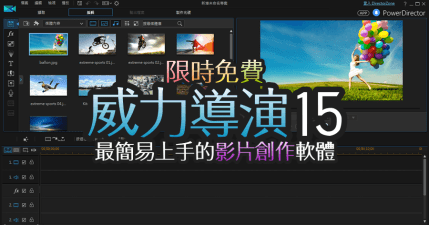 【限時免費】威力導演 CyberLink PowerDirector 15 LE 專業影片剪輯工具,現在不收藏更待何時?