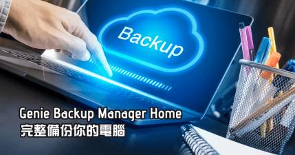 【限時免費】Genie Backup Manager Home 9 完整備份你的電腦