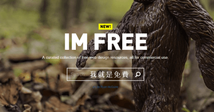 IM FREE 我就是免費!人物、自然、藝術、生活圖片素材,通通都免費隨你下載!