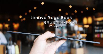 開箱 Lenovo Yoga Book Windows 版本,隨身輕薄方便的平板筆電