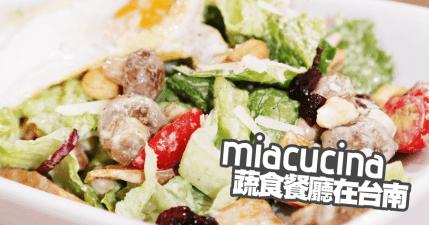 【台南】MIACUCINA 義式蔬食餐廳,偶爾享受一下無肉的健康蔬食(新光三越新天地)