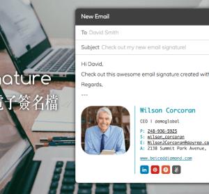 MySignature 免費設計電子簽名檔,多款設計風格可以選擇