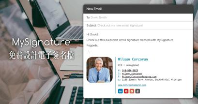 MySignature免費設計電子簽名檔
