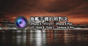 最近新的手機很多,尤其 iPhone X 上市之後不少比較評測陸續出爐,到底哪支手機才能讓大家真正滿意?本文由廖阿輝實測 iPhone X、HTC U11+、iPhone 8 Plus、U11、Note 8、Pixel 2 與 Zenfon...
