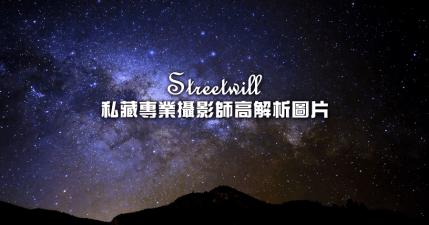 Streetwill 免費高解析圖片素材,來自世界各國攝影師的攝影作品