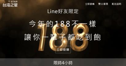 台灣之星188元4G終身上網吃到飽