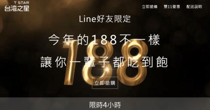 台灣之星 $188 4G 終身上網吃到飽,雙 11 限定已經開跑囉!