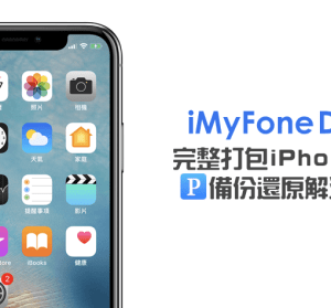 iMyFone D-Port 備份還原 iOS 工具,新台幣 1580 元限時免費
