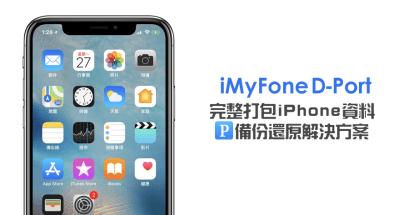限時免費取得序號 iMyFone D Port 備份還原 iOS 工具