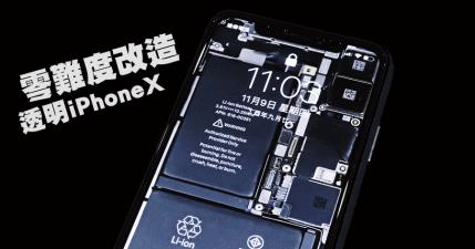 iPhone X 透明桌布下載,打造獨特的透視感