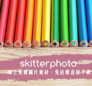 skitterphoto 線上免費圖片素材,免註冊直接下載,另可 PayPal 贊助喜歡的攝影師