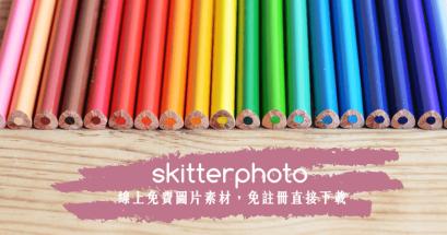 SkitterPhoto 圖片素材