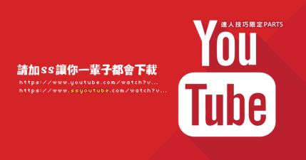 一輩子都記得 YouTube 下載只要加個 ss,下載影片與 MP3 都可以,手機板也支援