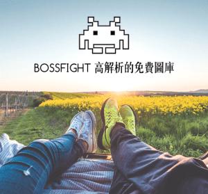 BOSSFIGHT 高解析圖片免費圖庫,個人或商業用途皆可免費下載