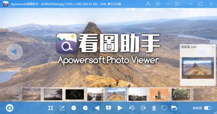 看圖助手 Apowersoft Photo Viewer 1.1.9 支援讀取 HEIC 檔案格式的圖片瀏覽器