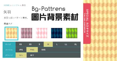 Bg Pattrens 免費背景圖片素材