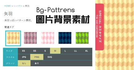 Bg-Pattrens 免費背景圖片素材,240款多樣風格背景圖片,個人或商業用途皆免費