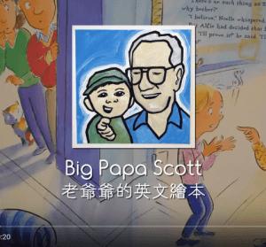 Big Papa Scott 免費英文繪本 YouTube 頻道,多達 373 本英文繪本故事