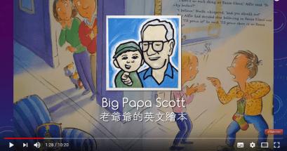 免費英文繪本 Big Papa Scott
