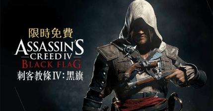 【限時免費】Assassin's Creed IV: Black Flag 刺客教條IV 黑旗,高評價的動作遊戲