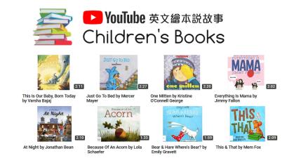 Childres's Books 英文繪本說故事 YouTube 頻道,和爸媽一起說故事給小朋友聽!