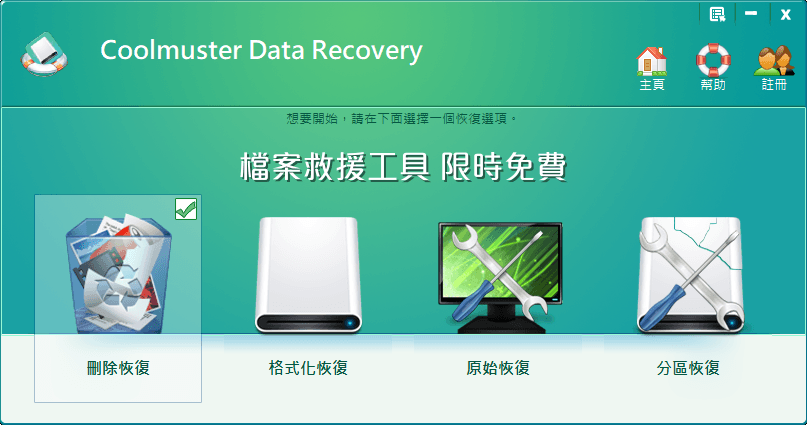 Coolmuster Data Recovery Key