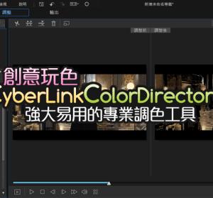 【限時免費】CyberLink ColorDirector 5 創意玩色 強大易用的專業調色工具