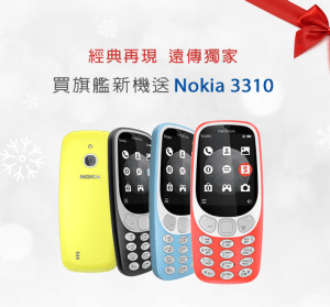 Nokia 3310 遠傳獨家用送的!最佳聖誕年終賀禮在這裡~可搭配多款旗艦手機(Nokia 3310 開箱)
