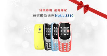 Nokia 3310 遠傳獨家