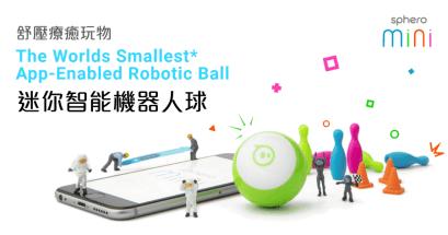開箱 Sphero mini 迷你智能機器人球