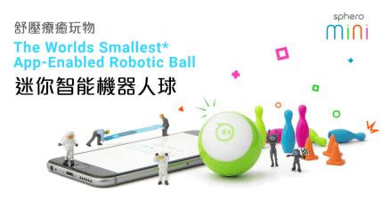 Sphero mini 抒壓療癒小玩物,迷你智能機器人球~大小朋友毛小孩都能玩